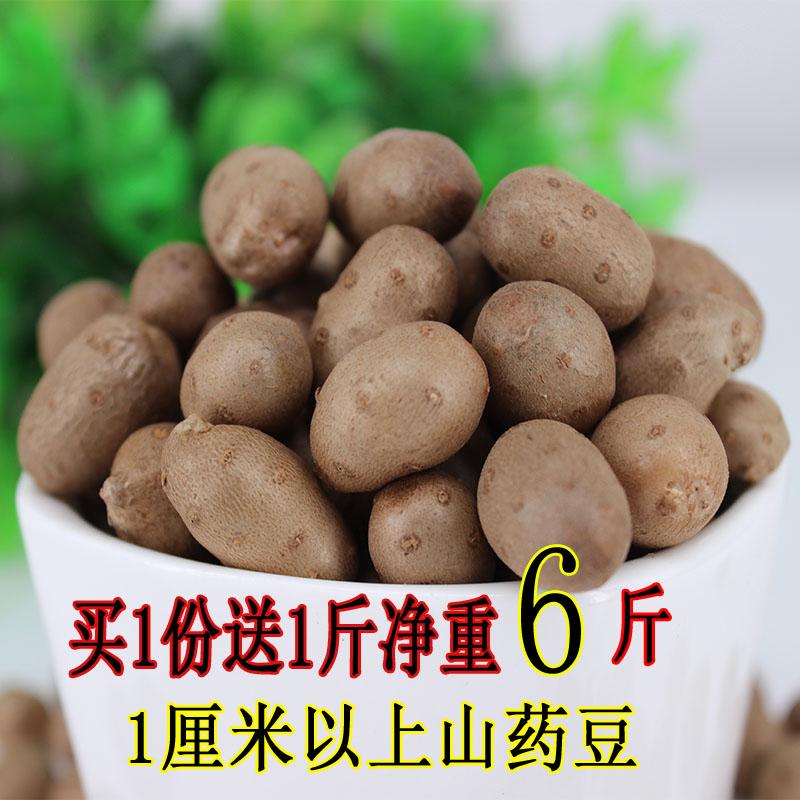 2018年5斤装新鲜铁棍山药豆农家山药蛋铁棍山药生鲜包邮