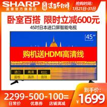 夏普45M4AA45英寸高清智能网络液晶家用平板电视机5040Sharp