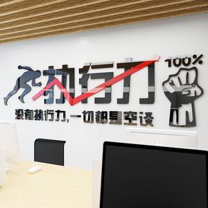 执行力3d立体创意励志墙贴公司企业文化背景墙办公室装饰标语贴画