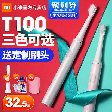 小米电动牙刷T100米家充电式声波儿童自动软毛刷成人情侣替换刷头