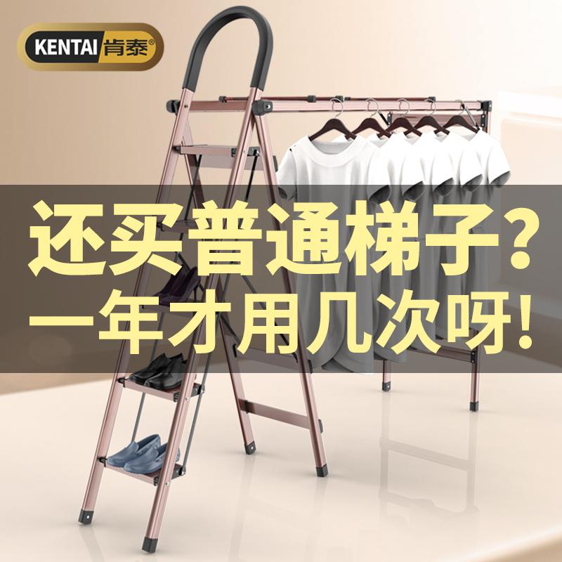 肯泰家用梯子折叠晾衣架室内多功能两用加厚铝合金人字梯四五扶梯