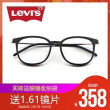 Levis Levis Levis eyeglasses frame for male myopia and female eyeglasses frame