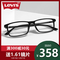 Levis Levis Eye frame male myopic female frame black full face box spectacle frame eye frame 03071