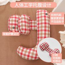 U-shaped pillow on the back cushion bed during pregnancy; sleeping on the side of the pillow and protecting the waist; sleeping on the pillow and back during the second trimester of pregnancy
