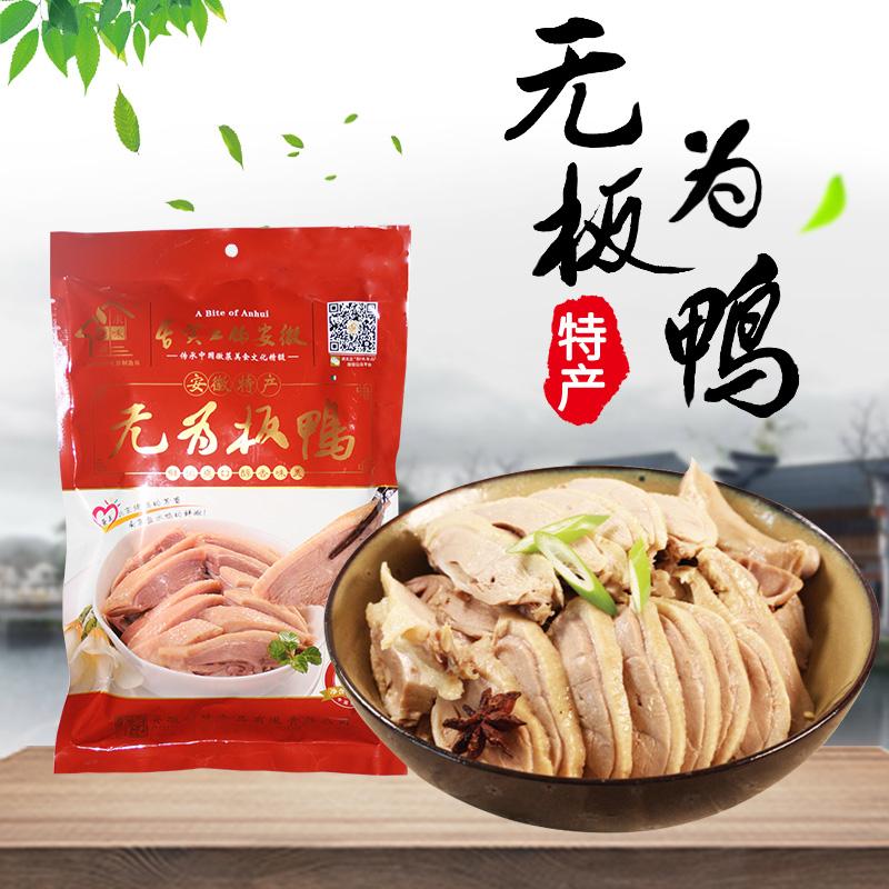 安徽无为特产无为板鸭袋装500g特色小吃肉类熟食