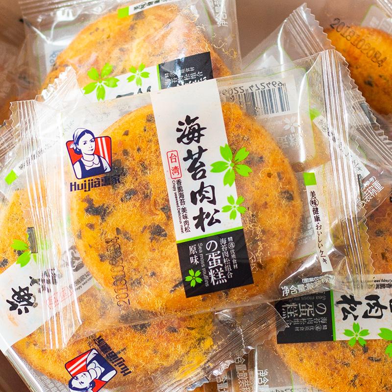 惠家海苔肉松饼蛋糕600g20枚早餐蛋糕点面包休闲零食小吃包邮