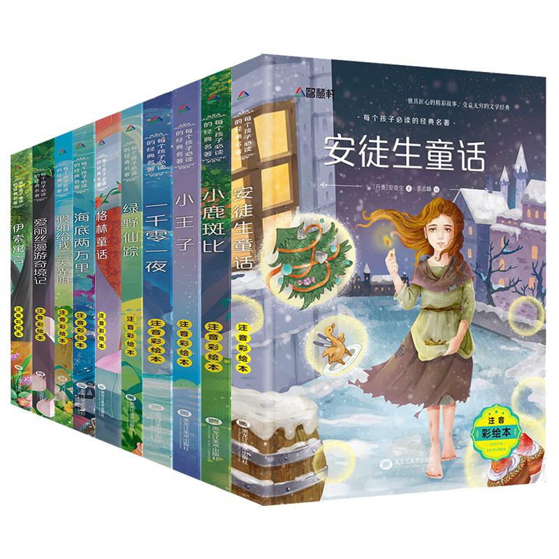 格林安徒生童话选原版原著一1二2三3年级上学期必读课外书一千零一夜儿童故事书正版书籍6-8岁小学生上册下册课外阅读经典书目全套