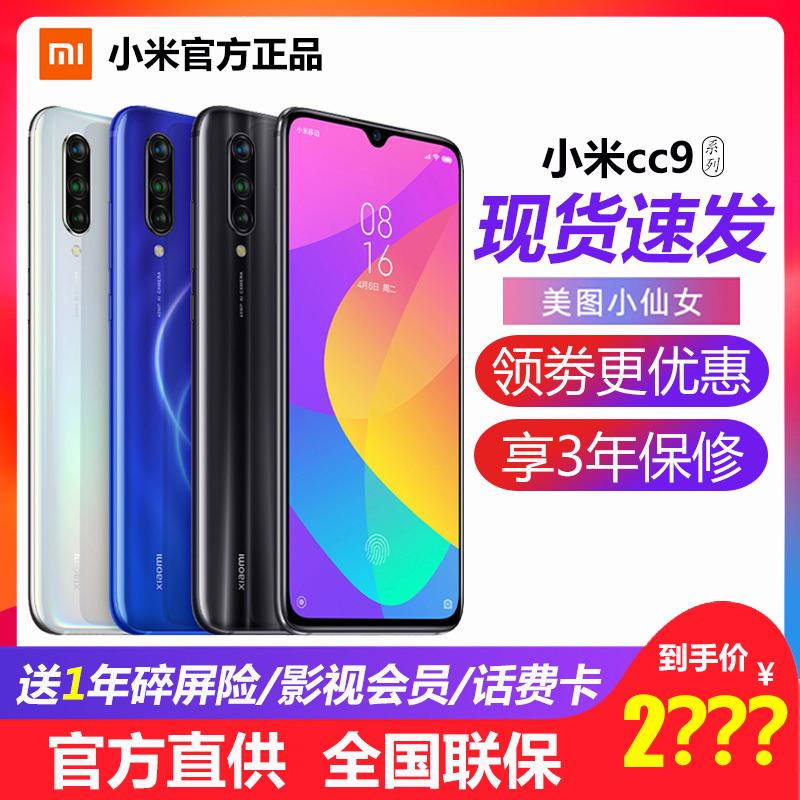 xiaomi /小米小米cc9e美图新手机1168.00元包邮