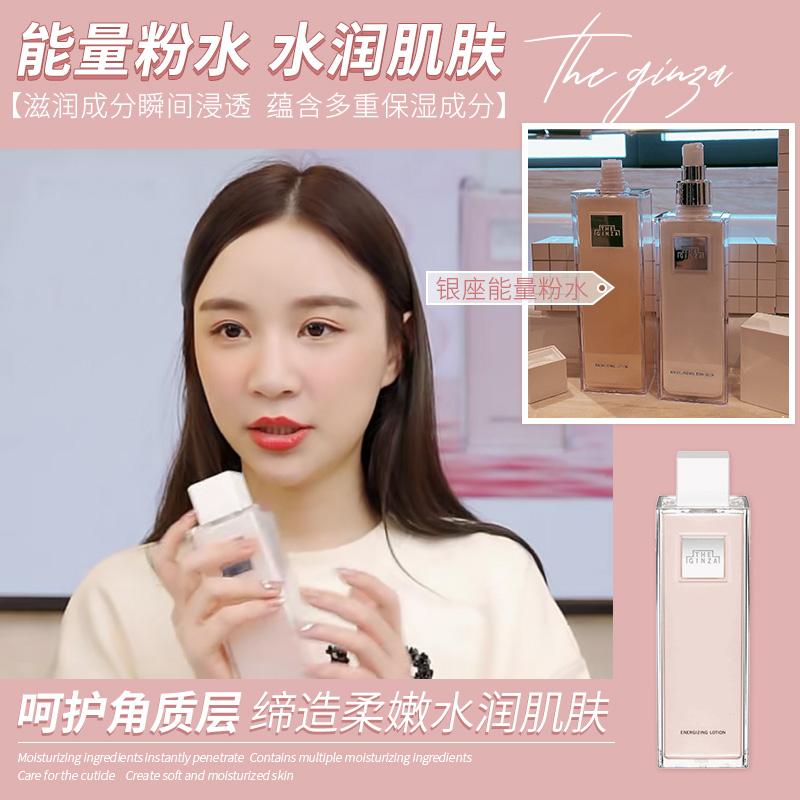 粉水200ML银座高机能化妆水能量水GINZATHE日本资生堂雪梨美妆