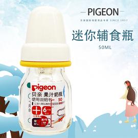 【满2件领赠品】贝亲果汁奶瓶配果汁硅胶标口奶嘴50ML DA85