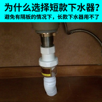 Submarine wash basin Bottom pipe washbasin washing pool anti-stink drainage pipe basin table washbasin Water device
