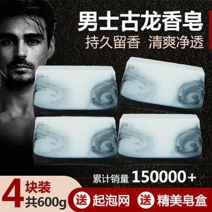 香皂香味持久肥皂香型沐浴男士精油皂洗澡全身古龙香水皂洗脸留香图片