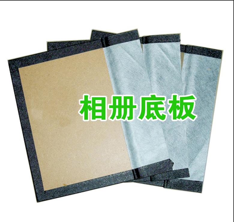 7-18寸相册底板 相册皮底背板 水晶相册皮面 影楼后期相册耗材