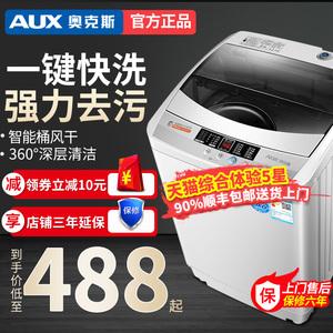 奥克斯5/6/8kg公斤洗衣机全自动家用小型迷你脱水甩干