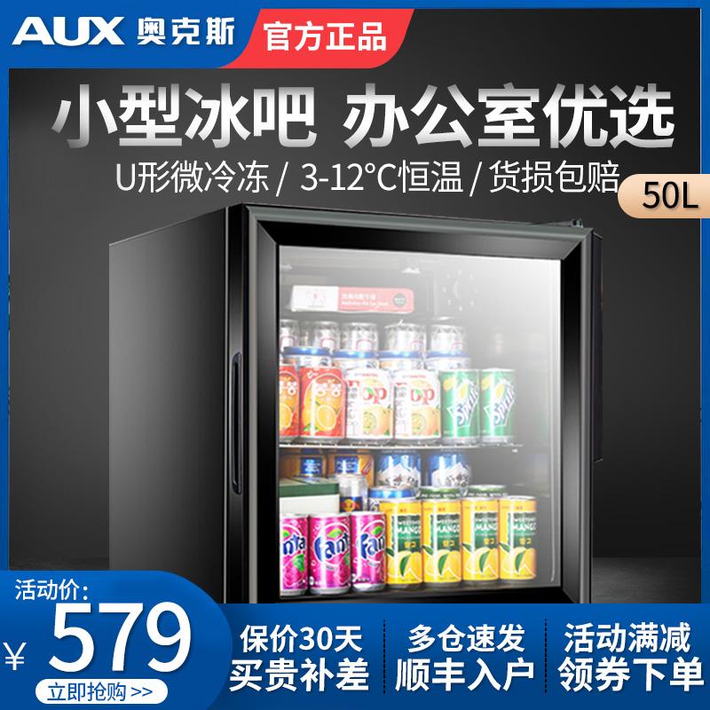 AUX/奥克斯冰吧单门冰箱迷你小型家用展示留样茶叶冷藏保鲜柜酒柜