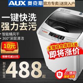 奥克斯5/6/8kg公斤洗衣机全自动家用小型迷你脱水甩干洗脱一体机图片