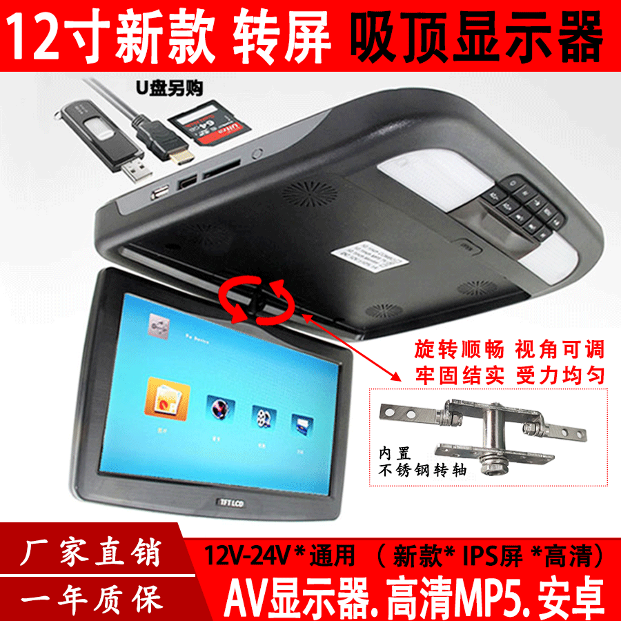 12寸汽车载吸顶显示器MP5电视DVD高清大24V货车9寸10AV超薄液晶屏