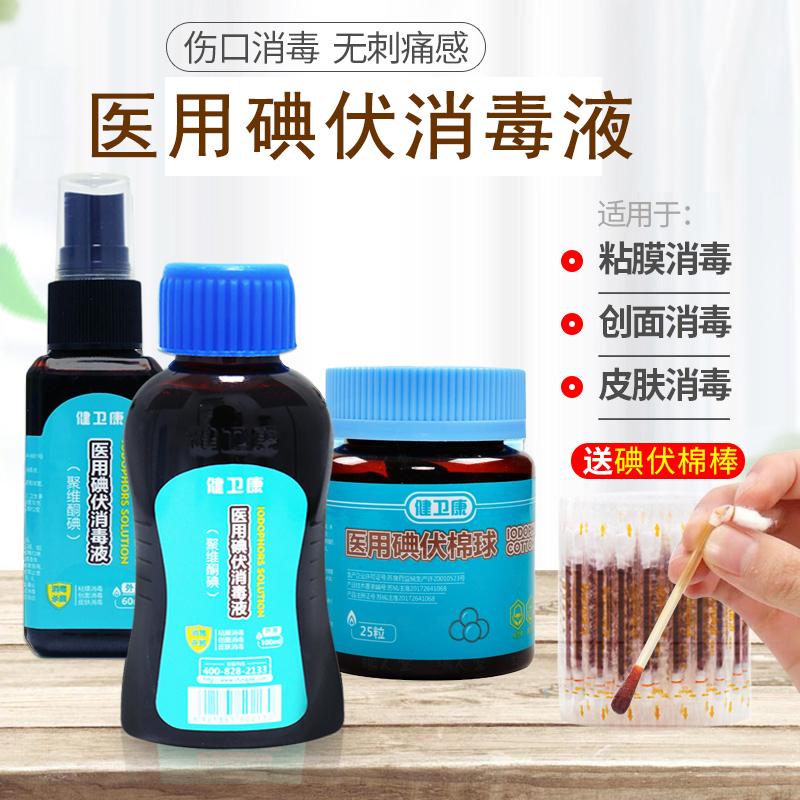 医用碘伏消毒液碘酊棉球医疗棉签