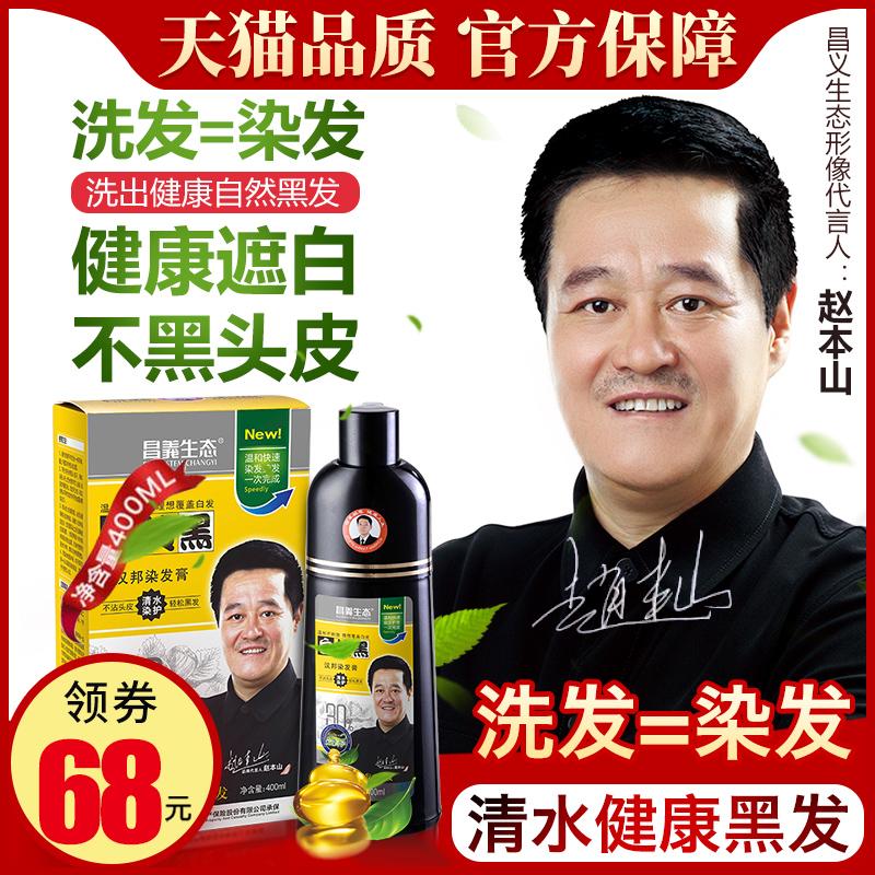 染发剂植物清水正品一支黑纯自己在家染头发专用女男洗发水膏黑色