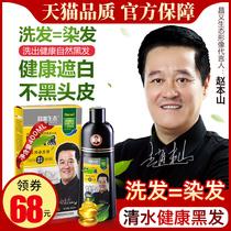 染发剂植物清水正品一支黑纯自己在家染头发自然女男洗发水膏黑色