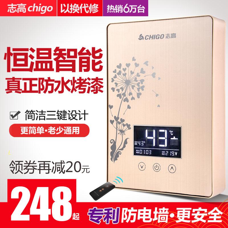 Chigo/志高 ZG-JR6B即热式电热水器洗澡淋浴速热型家用小型卫生间