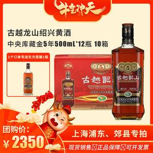 绍兴黄酒古越龙山中央库藏金5年500mlx12瓶 10箱团购上海浦东专拍