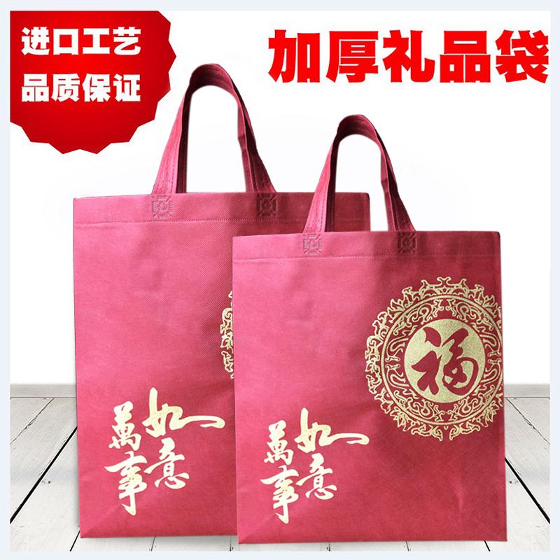 正品加厚无纺布袋枣红色礼品袋福字袋海鲜干货大礼袋红色手提袋
