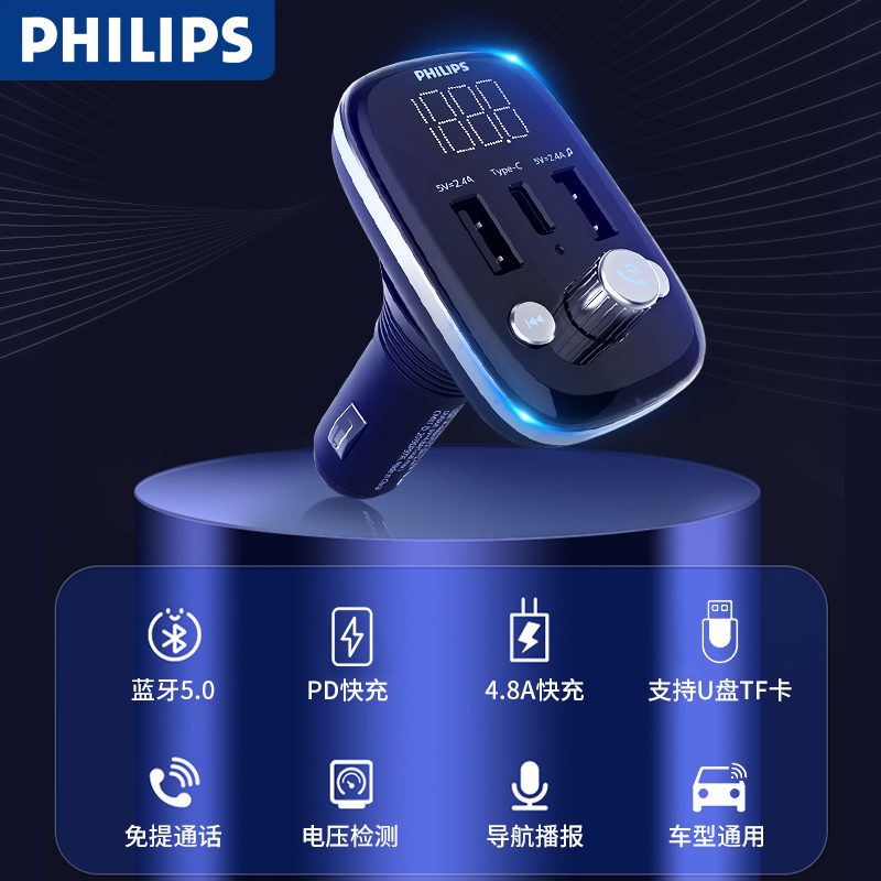 Philips car Bluetooth receiver 5.0 lossless multi-function charging cigarette lighter car music MP3 player