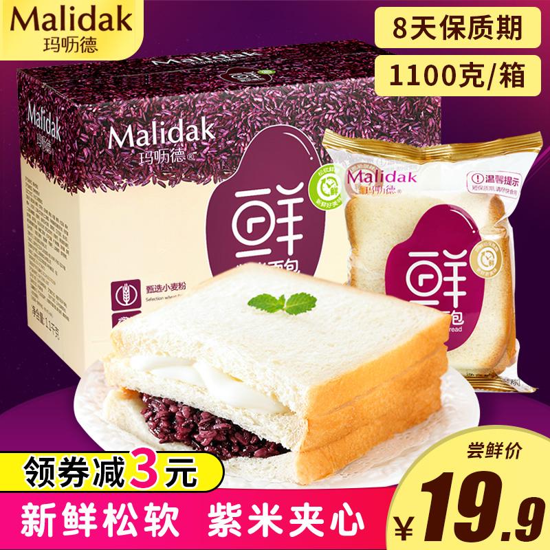27.90元包邮玛呖德营养早餐新鲜手工奶酪面包