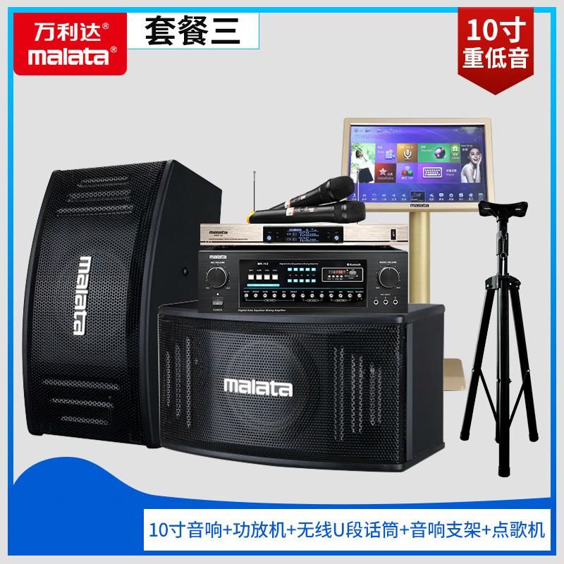 万利达 MS-105家庭KTV音响套装卡拉ok功放家用专业卡包家用音箱