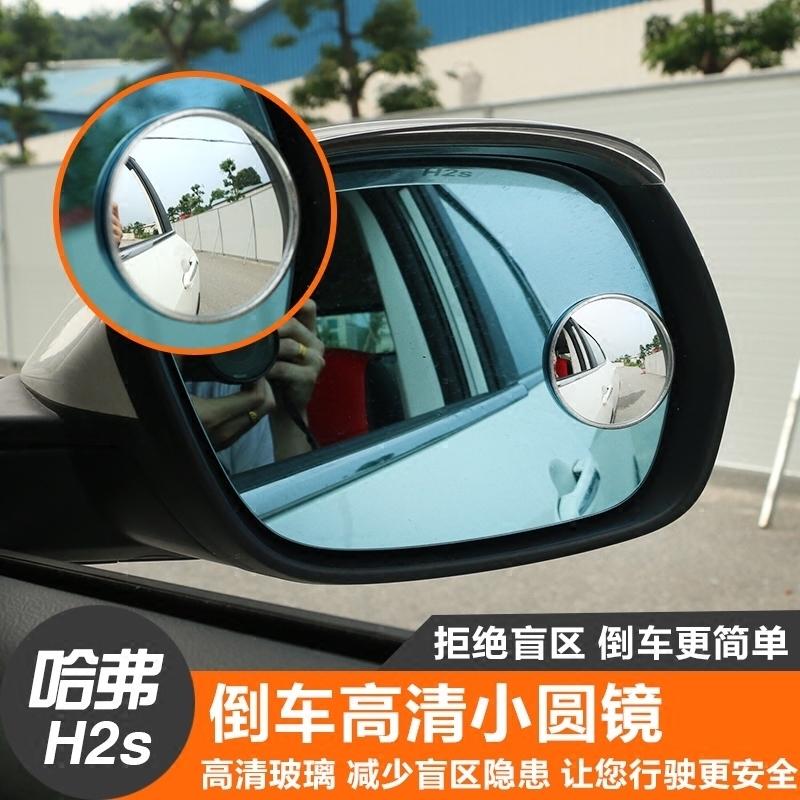 汽车用品无边框小圆镜调后视镜倒车盲点镜高清广角反光辅助镜子