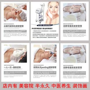 微整形海報美容院宣傳圖皮膚管理工作室醫療美容背景牆裝飾品掛畫