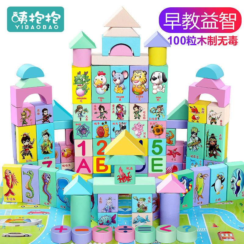 儿童益智玩具木头实木拼装积木宝宝1-2周岁4男孩3-6岁女孩5早教