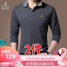 Woodpecker Men's Long Sleeve T-shirt Spring and Autumn Men's Apparel Pure Cotton Turn-lapel Thin-style T-shirt Pure Bottom Shirt Polo Shirt