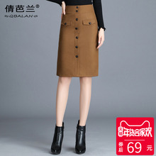 Wool Button Skirt Half-length Skirt Fall and Winter High waist Single-row Button One-step Skirt Women's Pack Skirt Mid-length Skirt Fashionable Short Skirt Skirt