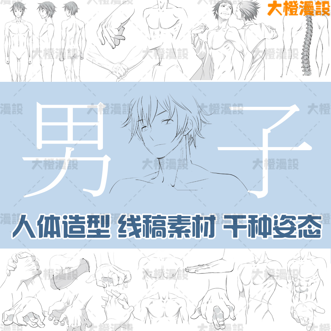 Material mans hand drawn material line draft sketch reference copy human body painting cartoon dynamic modeling and