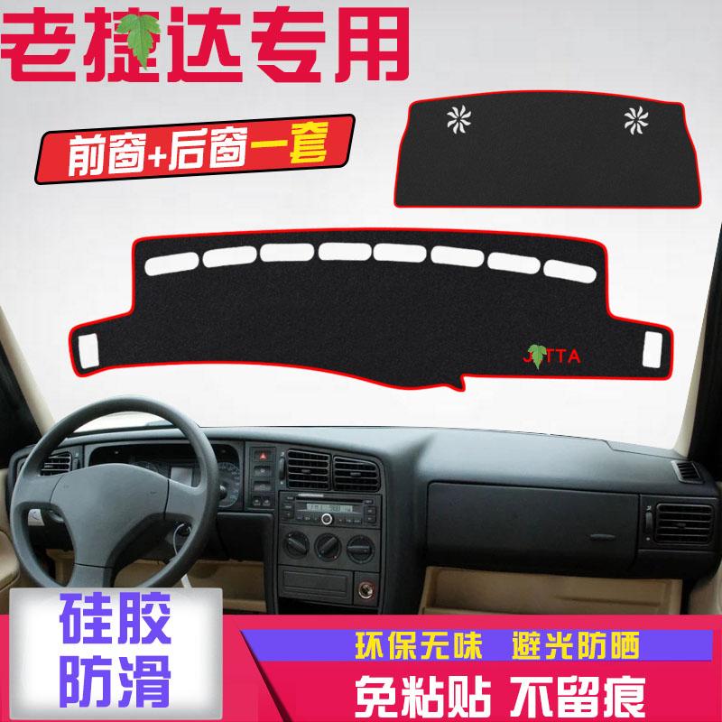 大众老捷达内饰装饰改装车内专用配件中控盘仪表台遮光防晒避光垫