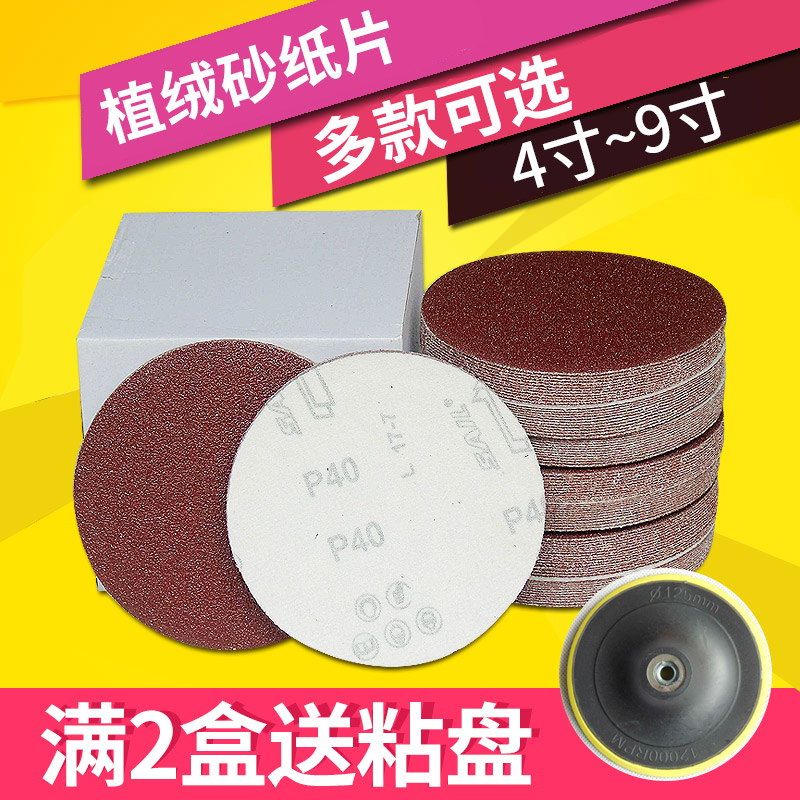 植绒圆盘砂纸片4寸5寸打磨自粘沙纸汽车抛光7寸9寸墙面打磨砂皮