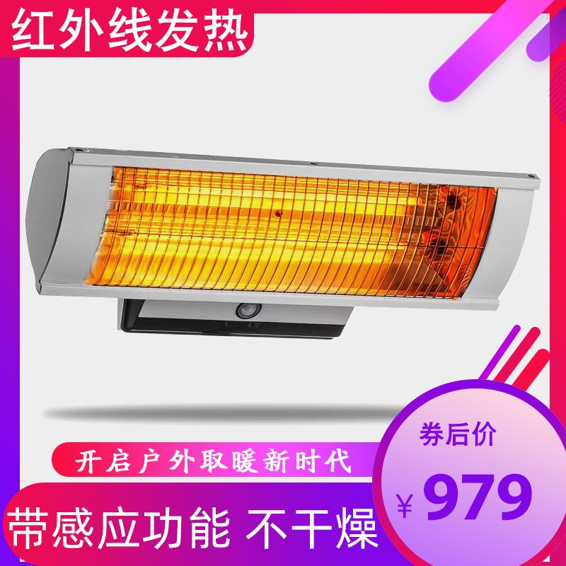 红外线发热智能感应遥控电暖器户外餐厅暖风机酒店取暖器电暖炉