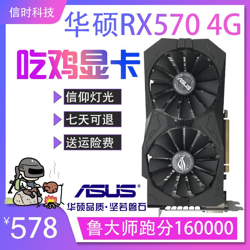 华硕RX570 4G 猛禽 二手电脑游戏独立显卡吃鸡 蓝宝石 rx580 1060