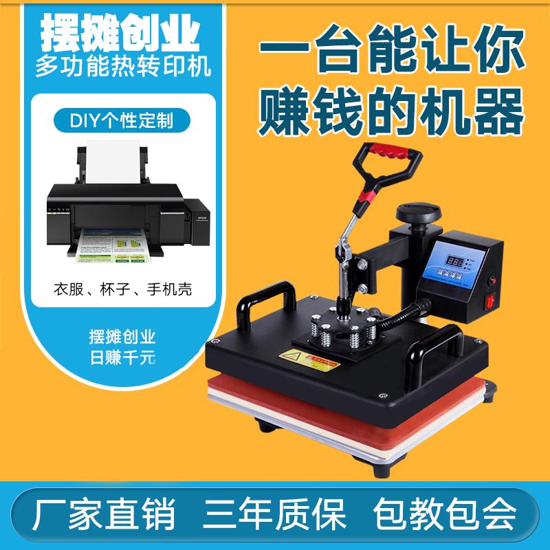 印衣服机器地摊热转设备洗照片打印机摆摊印刷烫图案创业短袖神器