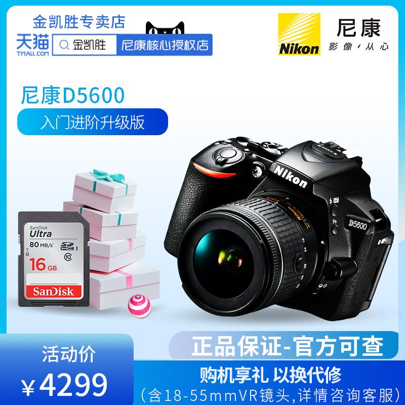 尼康D5600套机(18-55mm)VR镜头入门级高清单反触摸屏照相机全新