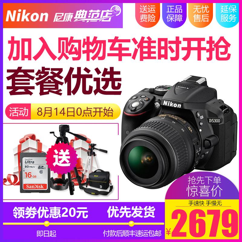 尼康D5300单反相机入门级高清 18-55(18-105)18-140mm VR镜头套机