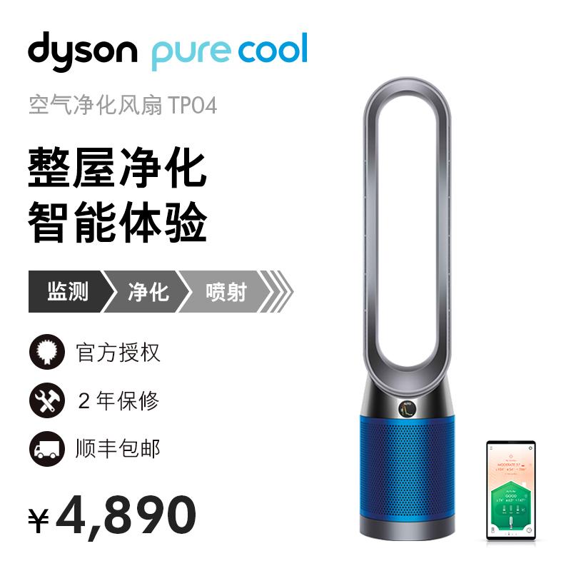 [dyson戴森兴长信达专卖店电风扇]Dyson戴森 TP04 空气净化风月销量0件仅售4890元