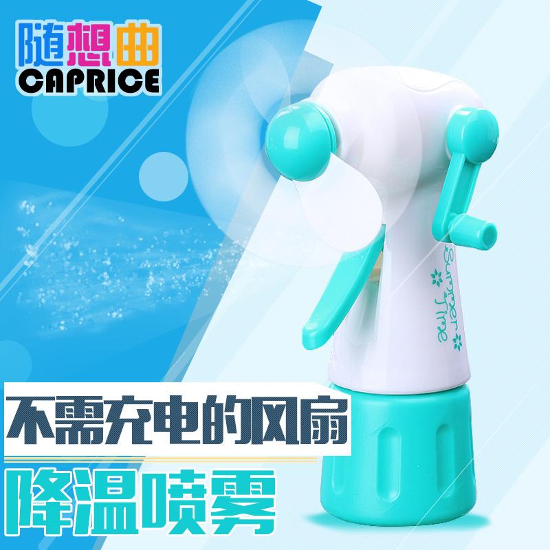 手摇迷你小风扇手动便携式喷水喷雾手压成人儿童玩具卡通学生批发