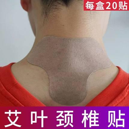 富贵包消除贴艾灸颈椎贴颈部疼神器