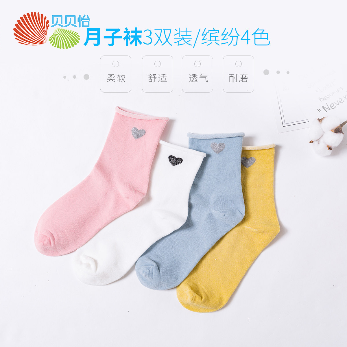 贝贝怡产后月子袜春秋季产妇舒适中筒袜子孕妇棉袜三双装181Y292