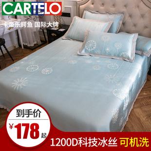 冰丝凉席1.8m床三件套夏季折叠可水洗床单2米床可机洗1.5夏天席子