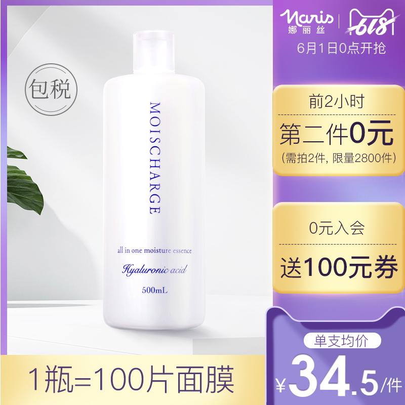 娜丽丝大白瓶薏仁水玻尿酸爽肤水日本naris化妆水