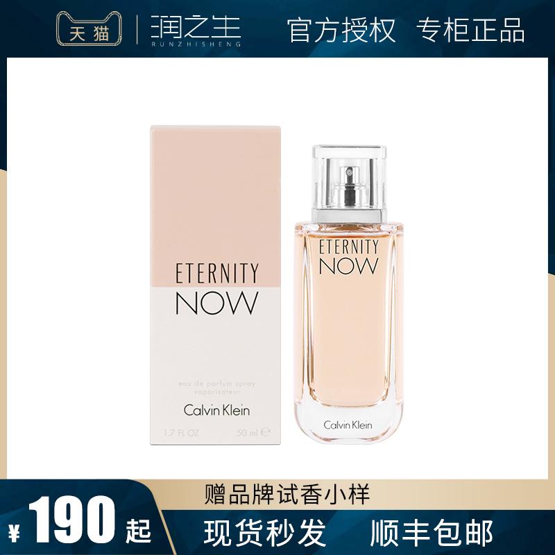 Calvin Klein/卡尔文克雷恩Now ck真爱永恒女士香水EDP持久淡香精图片